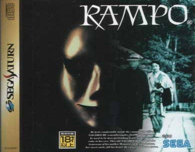 Rampo Wiki on Gamewise.co