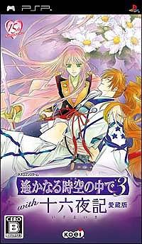Harukanaru Toki no Naka de 3 with Izayoiki Aizouban Wiki on Gamewise.co