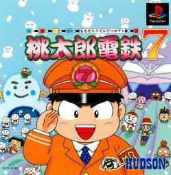 Gamewise Momotarou Dentetsu 7 Wiki Guide, Walkthrough and Cheats