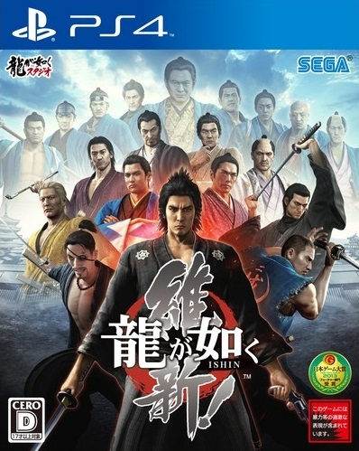 Yakuza: Ishin on PS4 - Gamewise