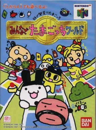 64 de Hakken! Tamagotchi Minna de Tamagotchi World for N64 Walkthrough, FAQs and Guide on Gamewise.co