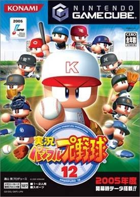 Jikkyou Powerful Pro Yakyuu 12 Wiki on Gamewise.co