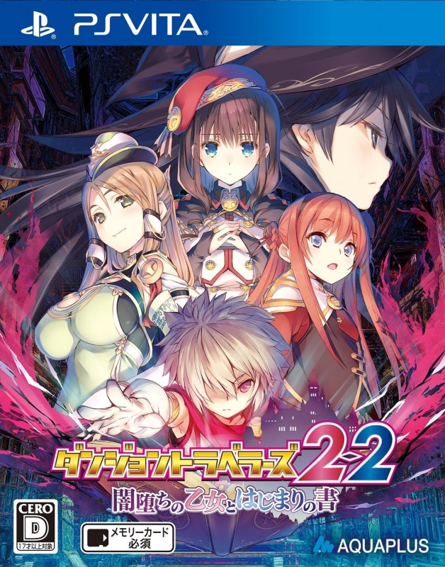 Dungeon Travelers 2-2: The Maiden Who Fell into Darkness and the Book of Beginnings [Gamewise]