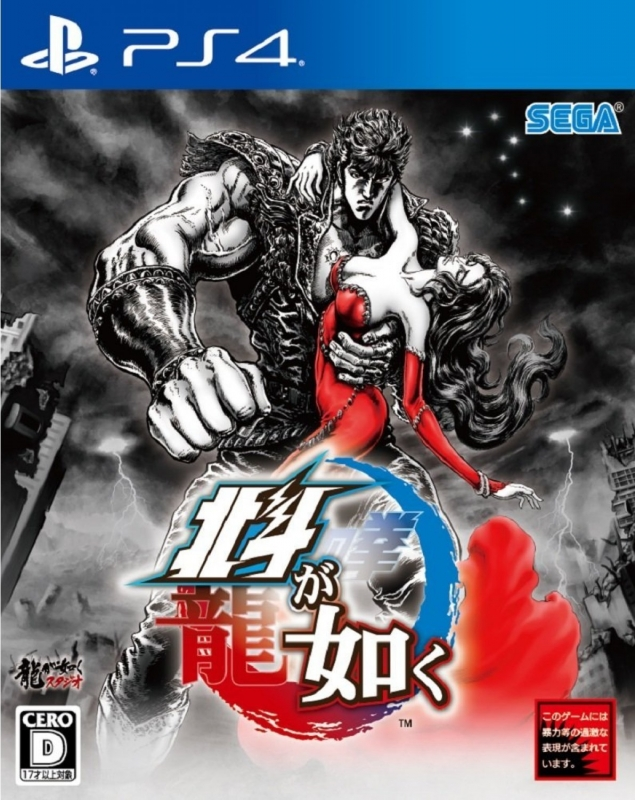 Hokuto ga Gotoku Wiki on Gamewise.co