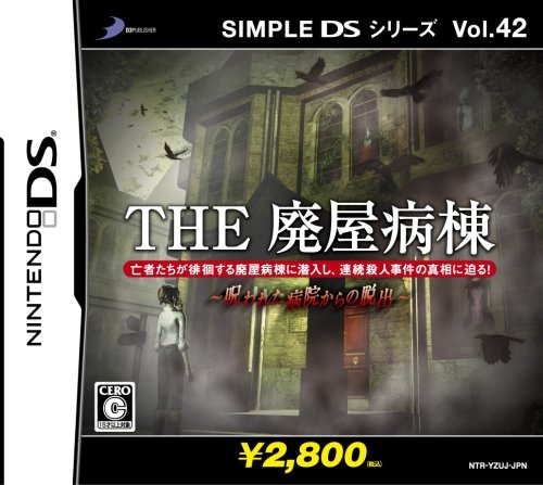 Simple DS Series Vol. 42: The Haioku Byoutou Wiki on Gamewise.co