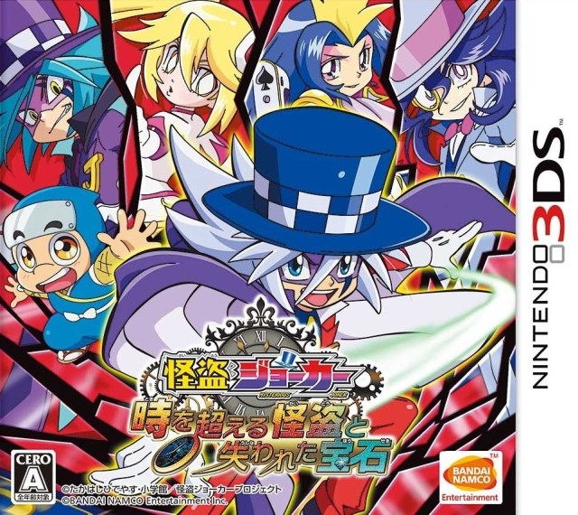 Kaitou Joker: Toki o Koeru Kaitou to Ushinawareta Houseki for 3DS Walkthrough, FAQs and Guide on Gamewise.co