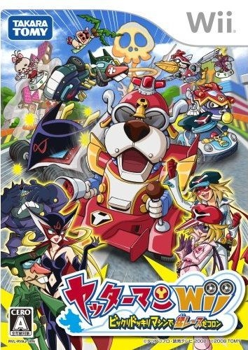 Yattaman Wii: BikkuriDokkiri Machine de Mou Race da Koron Wiki on Gamewise.co