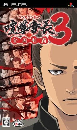 Kenka Bancho: Badass Rumble for PSP Walkthrough, FAQs and Guide on Gamewise.co