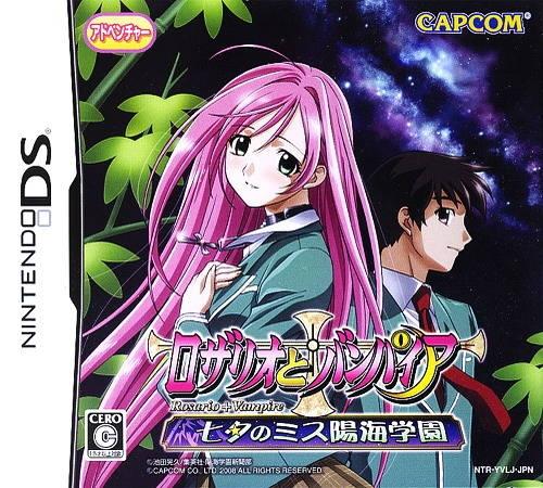 Rosario to Vampire: Tanabata no Miss Youkai Gakuen   Gamewise