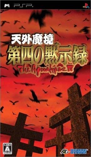 Tengai Makyo: Dai Yon no Mokushiroku on PSP - Gamewise