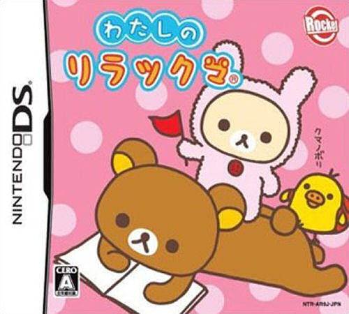 Watashi no Relaxuma for DS Walkthrough, FAQs and Guide on Gamewise.co