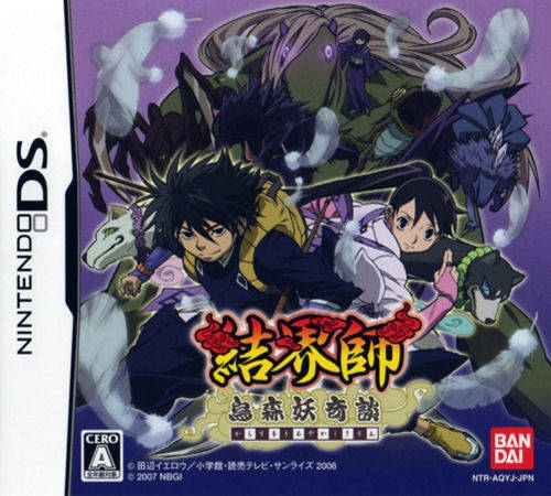 Gamewise Kekkaishi: Karasumori Ayakashi Kidan Wiki Guide, Walkthrough and Cheats