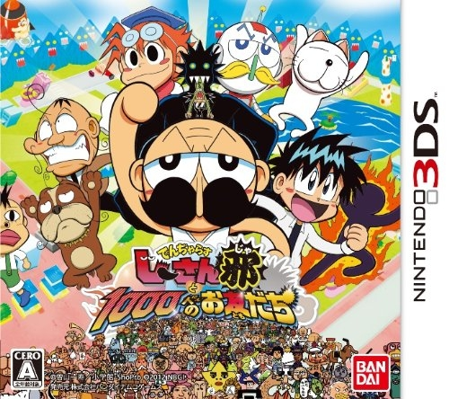 Dangerous Ji-San to 1000-nin no Otomodachi Yokoshima on 3DS - Gamewise