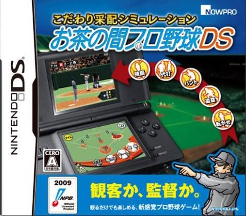 Kodawari Saihai Simulation: Ocha no Ma Pro Yakyuu DS | Gamewise