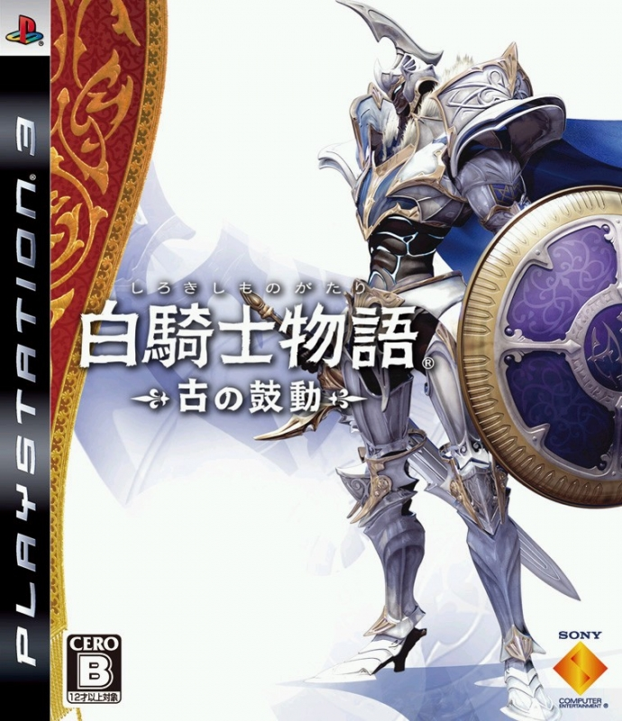 White Knight Chronicles: International Edition on PS3 - Gamewise
