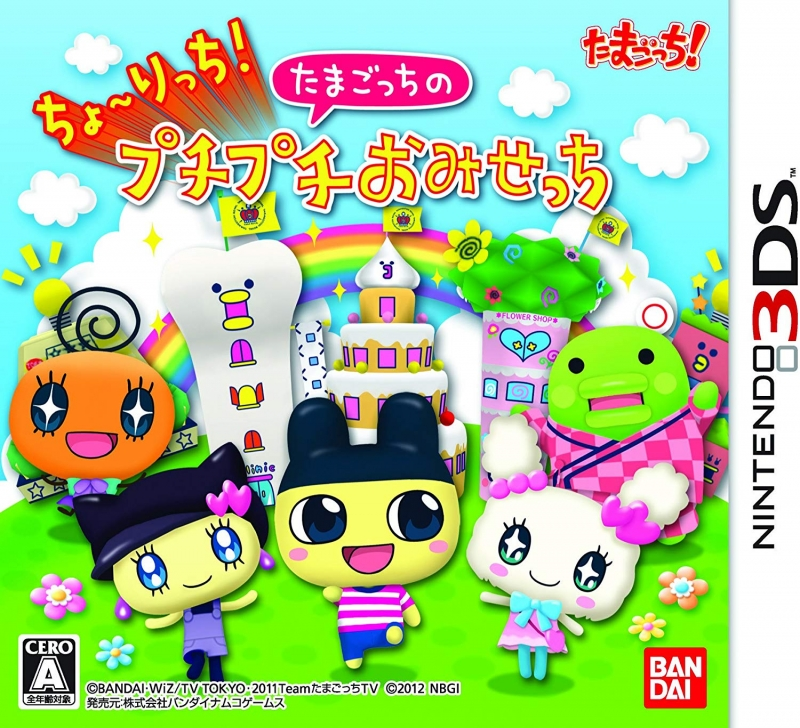 Cho~ricchi! Tamagotchi no Puchi Puchi Omisecchi for 3DS Walkthrough, FAQs and Guide on Gamewise.co