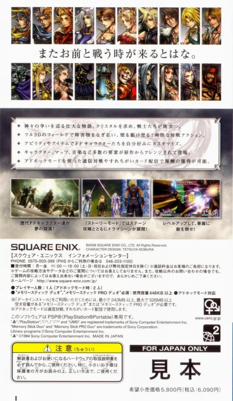 Dissidia: Final Fantasy for PlayStation Portable - Sales, Wiki