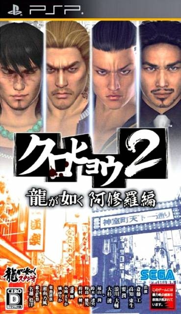 Kurohyou 2: Ryu ga Gotoku Ashura Hen for PSP Walkthrough, FAQs and Guide on Gamewise.co