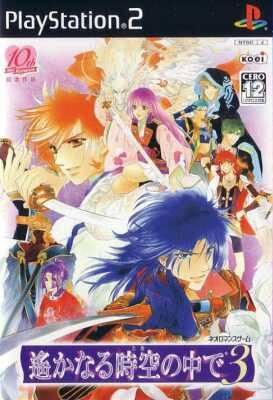 Gamewise Harukanaru Toki no Naka de 3 Wiki Guide, Walkthrough and Cheats