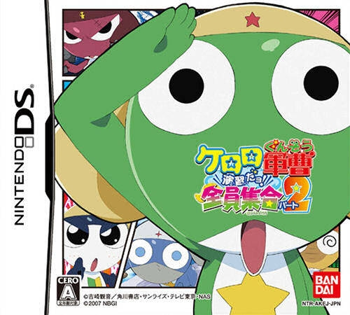 Keroro Gunsou: Enshuu da Yo! Zenin Shuugou Part 2 on DS - Gamewise