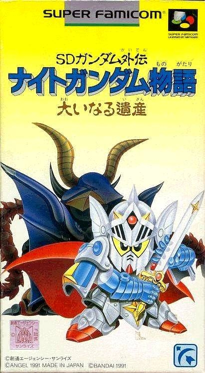 SD Gundam Gaiden: Knight Gundam Monogatari: Ooinaru Isan for SNES Walkthrough, FAQs and Guide on Gamewise.co