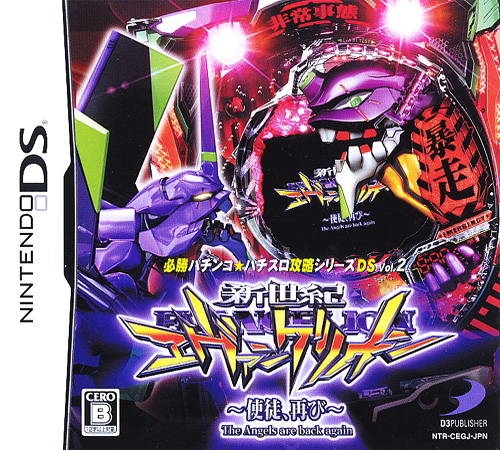 Hisshou Pachinko*Pachi-Slot Kouryaku Series DS Vol. 2: Shinseiki Evangelion - Shito, Futatabi on DS - Gamewise