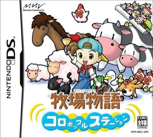 Harvest Moon DS (jp sales) Wiki on Gamewise.co
