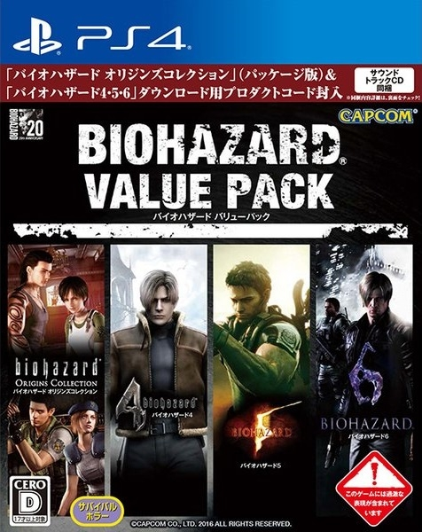Resident Evil: Value Pack on PS4 - Gamewise