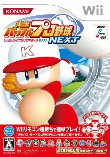 Jikkyou Powerful Pro Yakyuu Next Wiki on Gamewise.co