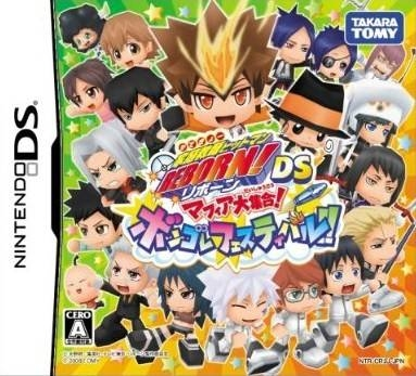 Katekyoo Hitman Reborn! DS: Mafia Daishuugou Bongole Festival for DS Walkthrough, FAQs and Guide on Gamewise.co