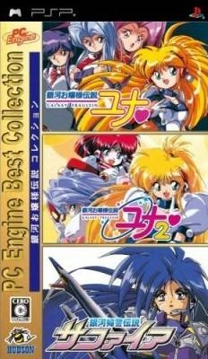PC Engine Best Collention: Ginga Ojousama Densetsu Collection [Gamewise]
