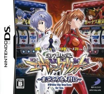 Hisshou Pachinko*Pachi-Slot Kouryaku Series DS Vol. 1: Shinseiki Evangelion - Magokoro o, Kimi ni on DS - Gamewise