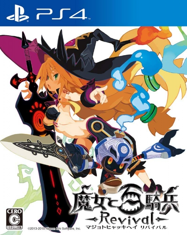 The Witch and the Hundred Knight Wiki on Gamewise.co