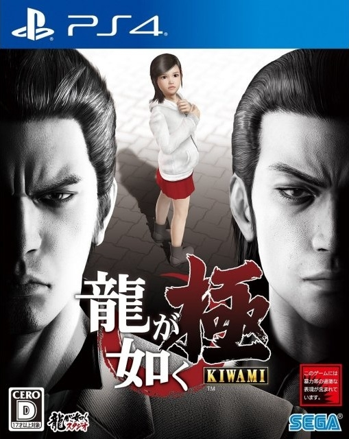 Yakuza Kiwami on PS4 - Gamewise