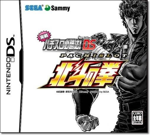 Jissen Pachislot Hisshouhou! Hokuto no Ken DS for DS Walkthrough, FAQs and Guide on Gamewise.co