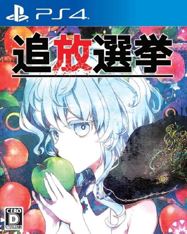 Tsuihou Senkyo Wiki - Gamewise