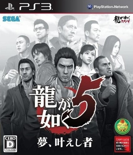 Yakuza 5 Wiki on Gamewise.co