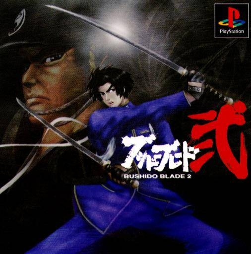Bushido Blade 2 for PS Walkthrough, FAQs and Guide on Gamewise.co