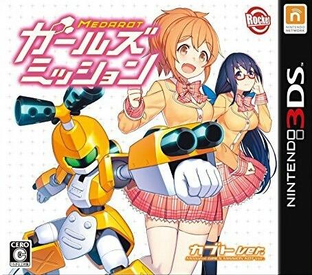 Medabots Girls Mission: Metabee Ver. / Rokusho Ver. on 3DS - Gamewise