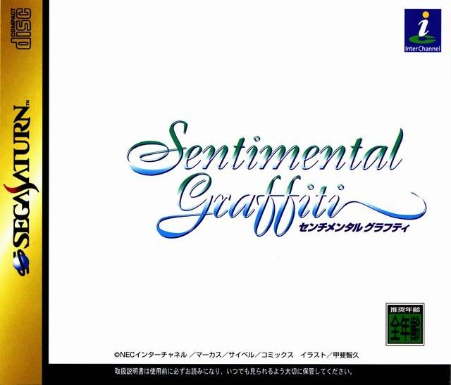 Sentimental Graffiti Wiki on Gamewise.co