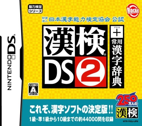 Gamewise Zaidan Houjin Nippon Kanji Nouryoku Kentei Kyoukai Kounin: KanKen DS 2 + Jouyou Kanji Jiten Wiki Guide, Walkthrough and Cheats