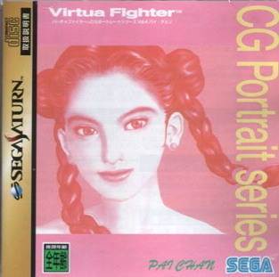 Virtua Fighter CG Portrait Series Vol.4: Pai Chan for SAT Walkthrough, FAQs and Guide on Gamewise.co