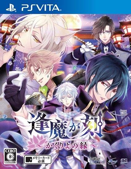 Ouma ga Toki: Kakuriyo no Enishi Wiki - Gamewise