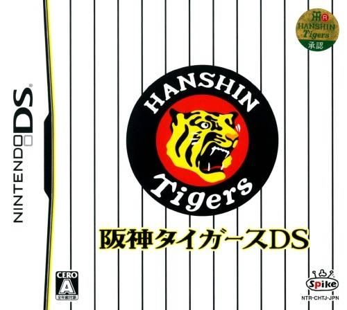 Hanshin Tigers DS for DS Walkthrough, FAQs and Guide on Gamewise.co