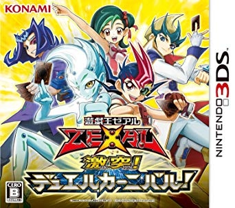 Yu-Gi-Oh! Zexal Clash! Duel Carnival! on 3DS - Gamewise