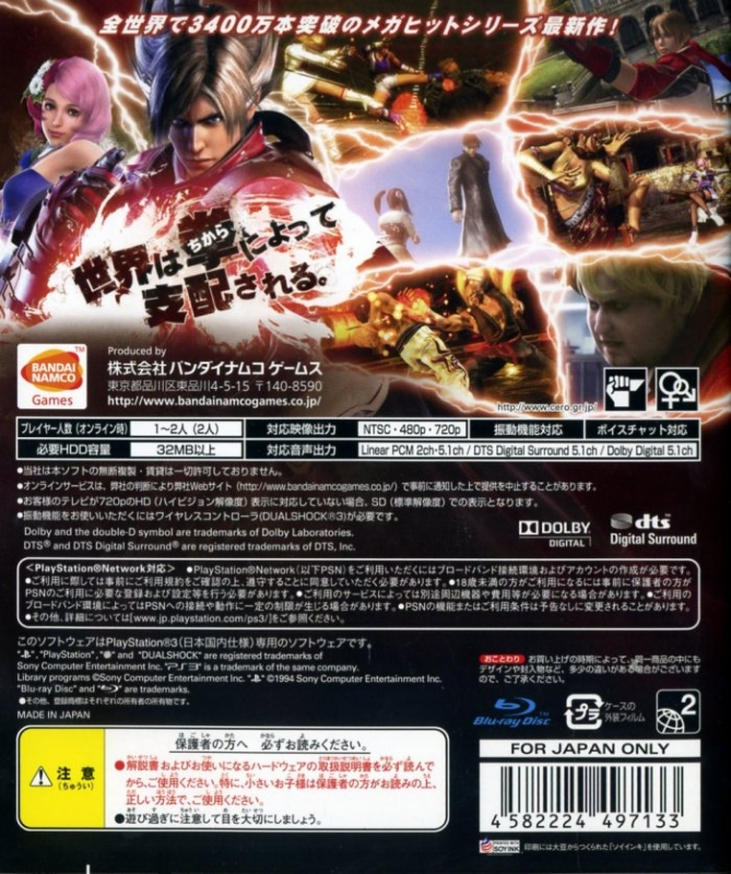 Tekken 6 For Playstation 3 Sales Wiki Release Dates Review