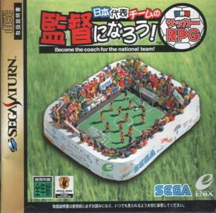 Gamewise Nippon Daihyou Team no Kantoku ni Narou! Sekaihatsu Soccer RPG Wiki Guide, Walkthrough and Cheats