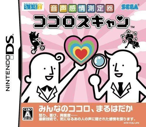 Onsei Kanjou Sokuteiki: Kokoro Scan [Gamewise]