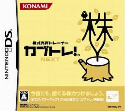 Kabushiki Baibai Trainer: Kabutore! Next [Gamewise]