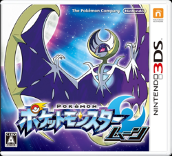 Pokemon Sun/Moon on 3DS - Gamewise